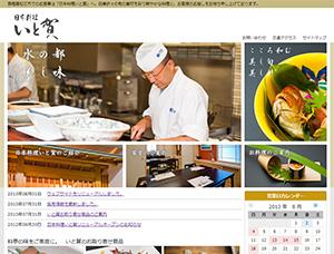 日本料理いと賀 ウェブサイト